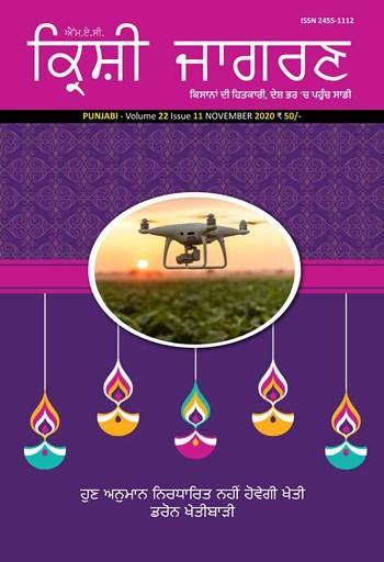 Krishi Jagran Punjabi Magazine Subscription